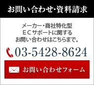 お問い合わせ・資料請求 メーカー・商社特化型ECサポートに関するお問い合わせはこちらまで 03-5428-8624 メールフォームはこちら