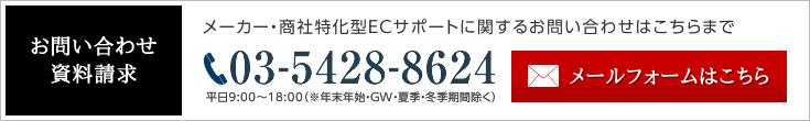 お問い合わせ・資料請求 メーカー・商社特化型ECサポートに関するお問い合わせはこちらまで 03-5428-8624 平日9:00〜18:00(※年末年始・GW・夏季・冬季期間除く) メールフォームはこちら