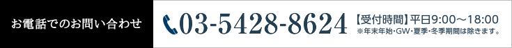 お電話でのお問い合わせ TEL:03-5428-8624 【受付時間】平日9:00〜18:00 【受付時間】平日9:00〜18:00
