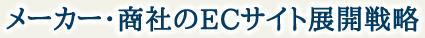 メーカー商社のECサイト展開戦略